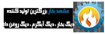 لوگو مشهد بخار